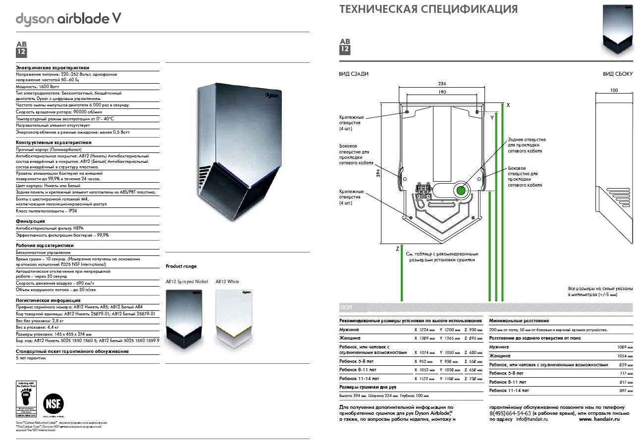 dyson airblade v ab12 white. Black Bedroom Furniture Sets. Home Design Ideas