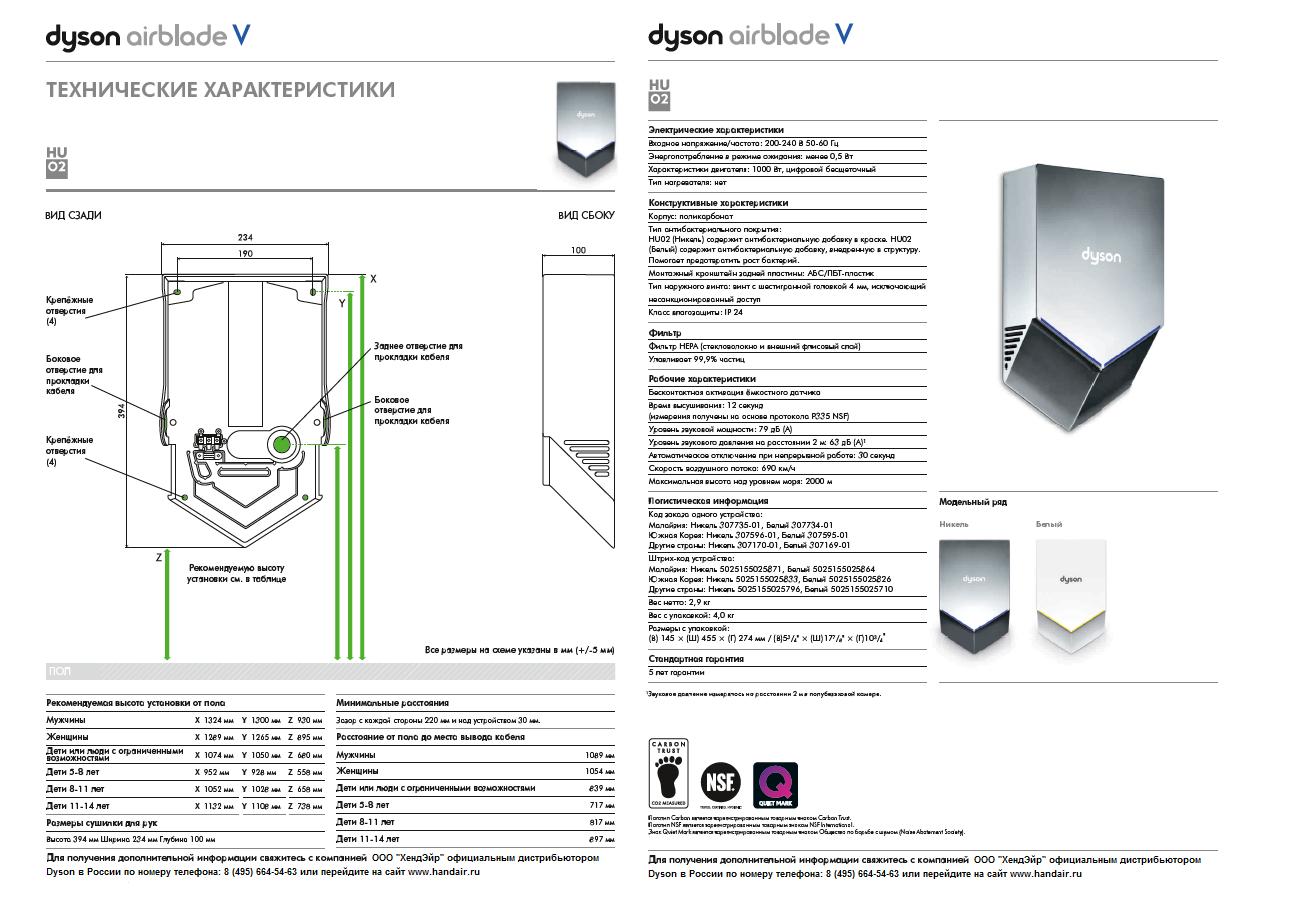 Сушилка для рук dyson airblade характеристики dyson supersonic купить в финляндии