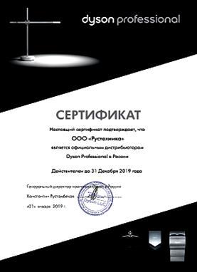 Сертификат дистрибьютора Dyson в России ООО